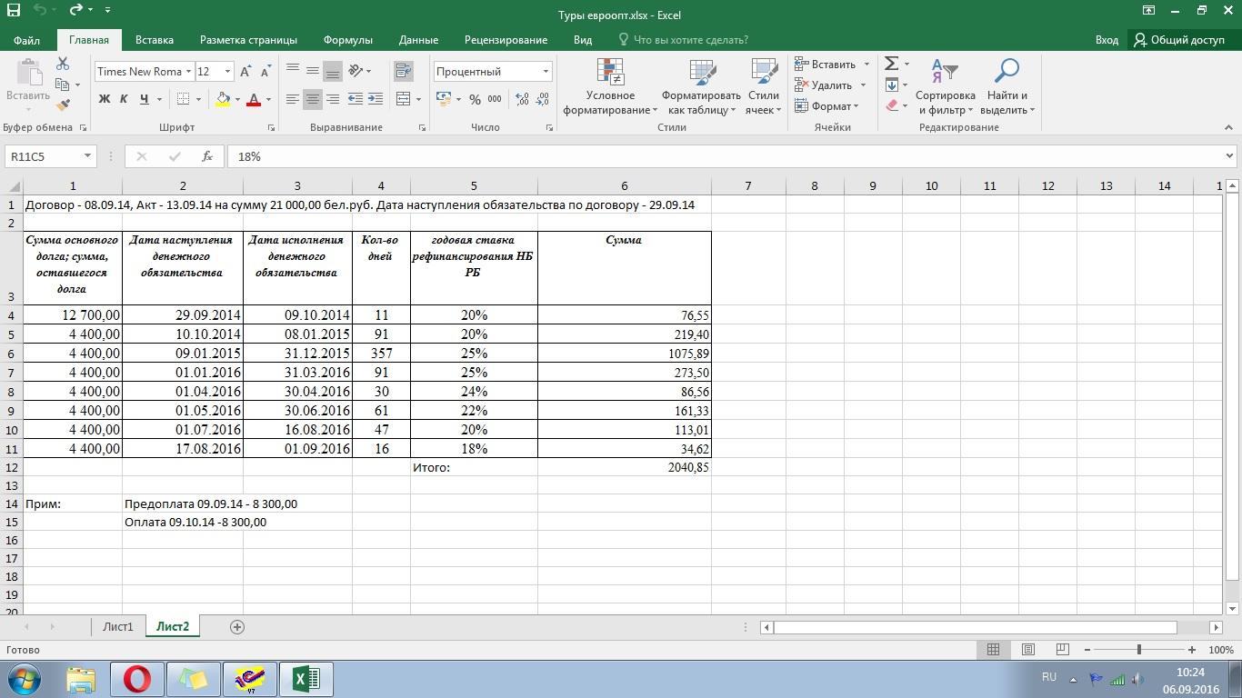 расчет задолженности по займу для суда калькулятор